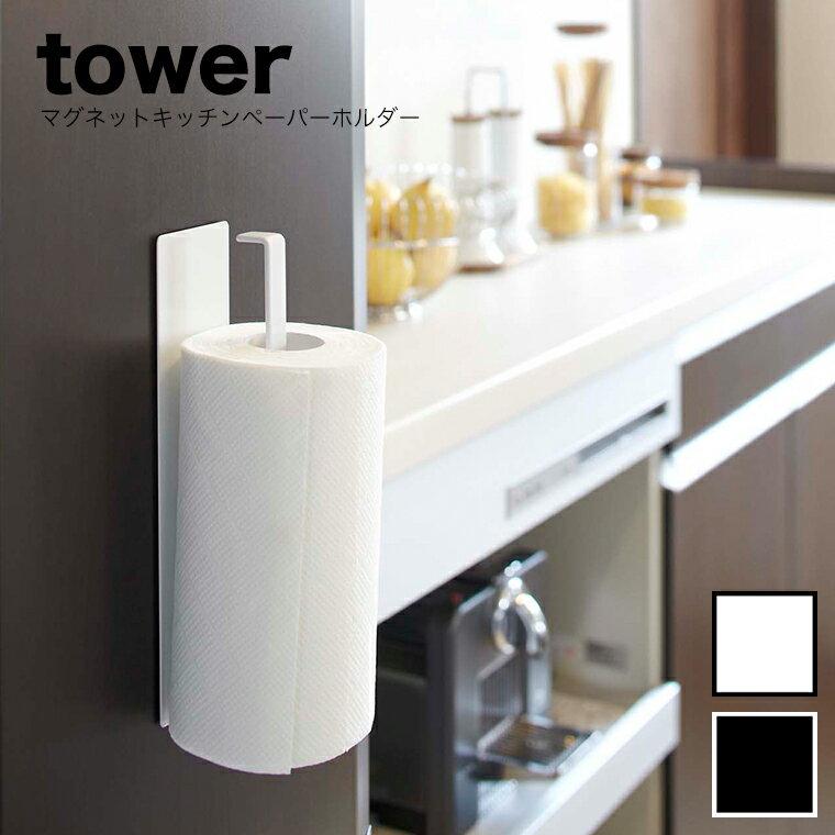 tower(タワー)マグネットキッチンペーパーホルダー 07127 07128 ホルダー キッチンペーパー 北欧 キッチンペーパーホルダー タワー 山崎実業 タワーシリーズ キッチン 整理 収納 キッチン 収納 マグネット
