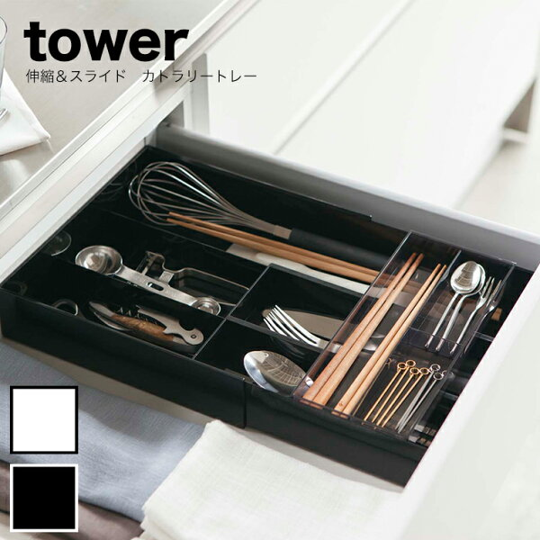 tower(タワー)伸縮&スライドカトラリートレー33823383システムキッチン引き出し収納カトラリートレーカトラリー収納 山