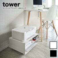 tower (タワー) ツーウェイプリンター収納ラック 【リビング 収納 プリンター ラック プリンター 収納 ノートパソコン 収納】
