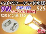 キャンセラ内蔵LEDバルブ S25シングル球 COB ショートサイズ 広角 9W ピン角違い オレンジ 2個 慧光0-60