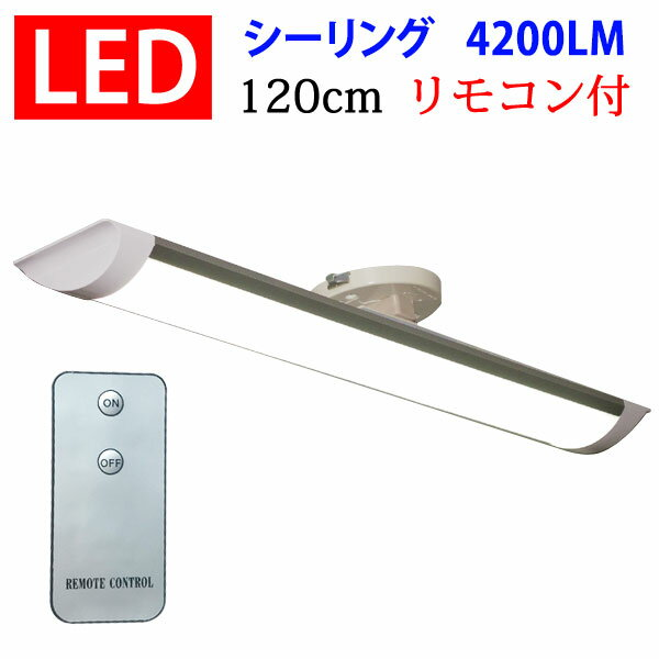 ledシーリングライト ledベースライト リモコン付き 長方形タイプ 40W 6畳 8畳用 引掛シーリング 工事不要 LED蛍光灯40W型2本相当 CLG-40W-B-X-RMC