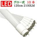 led蛍光灯 40w型 40w形 直管 広角300度 10本セット 40形 40型led グロー式工事不要 2100LM 120cm 色選択 [TUBE-120P-X-10set]