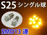LEDバルブ S25 LEDシングル球 39発LED相当 13連SMD オレンジ 2個 [慧光9-1]
