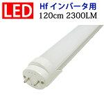 LED蛍光灯40w形インバータ式専用Hf32Wランプ交換用120cm昼白色120BG1-D