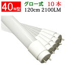 led蛍光灯 40w型 40w形 直管 広角300度 10本セット 40形 40型led グロー式工事不要 2100LM 120cm 色選択 [TUBE-120P-X-10set]・・・