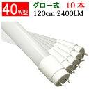 led蛍光灯 40W 直管 高輝度2400LM 広角300度 10本セット グロー式工事不要 40w形 40w型 直管 120cm 色選択 送料無料 [120PA-X-10set] 1
