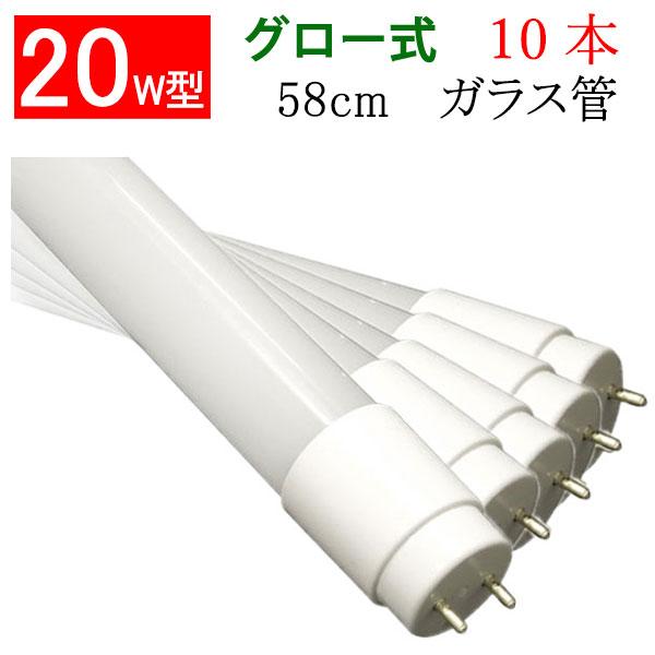 LED蛍光灯 ledベースライト 送料無料 10本セット 20W形 直管58cm ガラスタイプ グロー式工事不要 20型 LEDベースライト 色選択 LED 蛍光灯 TUBE-60PB-X-10set