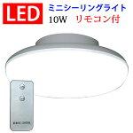 小型LEDシーリングライトリモコン付き10W1100LM引掛シーリングワンタッチで取り付けCLG-10W-RMC