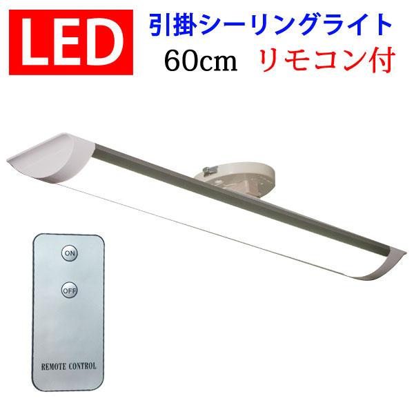 ledシーリングライト LEDシーリングライト 20W型LED蛍光灯2本相当 ledベースライト LEDベースライト 61cm 20W 6畳 引掛シーリング 色選択 リモコン付き 送料無料 CLG-20W-X-RMC