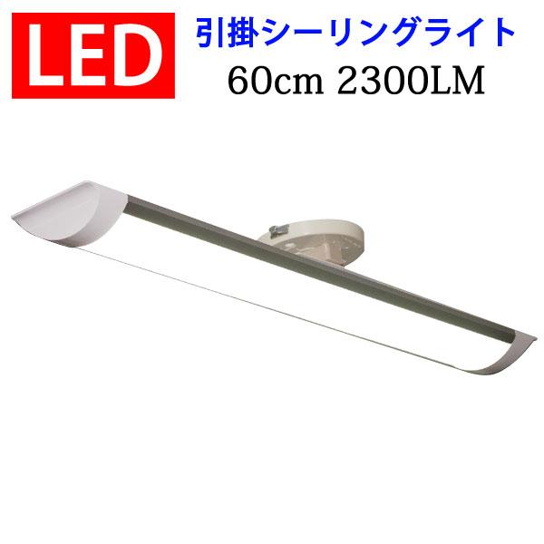ledシーリングライト ledベースライト 20W 薄型 長方形タイプ 6畳〜8畳用 61cm 工事不要 昼光色 電球色 色選択 [CLG-20WZ-X]