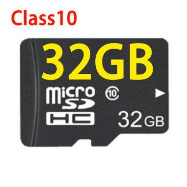 マイクロSDカード 32GB Class10 UHS-I MicroSDメモリーカード マイクロ SDカード MSD-32G