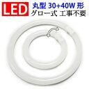 led蛍光灯 丸形 30w形+40w形セット グロー式工事不要 口金回転式 昼白色 サークライン 丸型 [PAI-3040-C]の写真