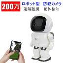 商品:防犯カメラ ワイヤレス ロボット型 監視カ... 9500