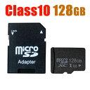 マイクロsdカード SDカード MicroSDメモリーカード 変換アダプタ付 マイクロ SDカード 容量128GB 高速class10 メール便送料無料 SD-128G