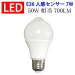 led電球E26人感センサー付きセンサーライト屋内用7W500LM電球色昼光色選択[SDQ-7W-X]