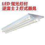 LEDベースライト逆富士器具40W型2灯式広角LED蛍光灯2本付昼白色gfuji-120pz2
