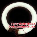 led蛍光灯 LED蛍光灯 丸型 32形 リモコン付き グロー式工事不要 丸形 32W型 サークライン 口金可動式 led蛍光灯 PAI-32-RMC 3