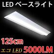 直付け逆富士LEDベースライト 逆富士形 40W型2灯相当 125cm 5000LM 昼白色 BASE-120