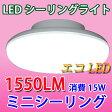 LEDシーリングライト 15W ミニシーリング 6畳以下用 小型 工事不要 [CLG-15W]