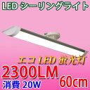 LEDシーリングライト 長方形タイプ 20W 6畳〜8畳用 工事不要 ...