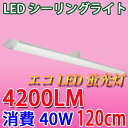 LEDベースライト 4200LM 長方形タイプ 40W 6畳以上用 引...