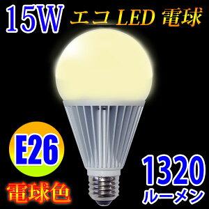 オープン祝いセールLED電球 E26口金 消費電力15W 1320LM 電球色 E26-15W-Y
