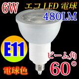 LED電球 E11 ビームランプ スポットライト 60度 消費電力6W 電球色 [E11-6W60d-Y]