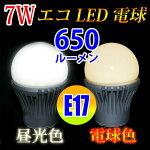 LED電球E17消費電力7W650LMe17led電球e17ledランプe17口金LED電球e17ledライトe17電球led電球色昼光色選択【P15Aug15】[E17-7W-X]