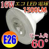 LED電球 E26 ビームランプ 60度 消費電力16W 1500LM 電球色 昼光色選択 [E26-16W-XB]