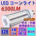 LED 水銀灯 200W相当 LED水銀ランプ E39 54...