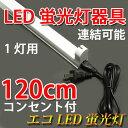 led蛍光灯用器具 40w形 1灯式 コンセント付 軽量 led蛍光灯 直管 120cm [holder-120]