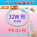 led蛍光灯 LED蛍光灯 丸型 32形 リモコン付き グロー式工事不要 丸形 32W型 サークライン 口金可動式 led蛍光灯 PAI-32-RMC 2