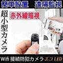 防犯カメラ 超小型 充電式 無線 遠隔監視可能 IP WEB...
