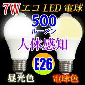 LED電球 E26 人感センサー付き センサーライト 屋内用 7W 500LM 電球色 昼光色選択 [SDQ-7W-X]