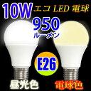 [ポイント最大11倍]LED電球 E26 950LM LED 電球 一般電球形 10W 電球色 昼光色選択 SL-10WZ-X