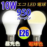 [15,000円以上10%OFFのクーポン]LED電球E26消費電力10W950LMLED電球電球色昼光色選択SL-10WZ-X