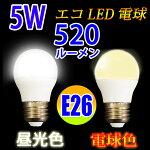 [15,000円以上10%OFFのクーポン]LED電球E26消費電力5W520LM電球色昼光色色選択[SL-5WZ-X]