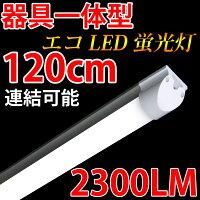LED蛍光灯器具一体型40W型120cm消費20W2300LM昼白色[TUBE-120-it]