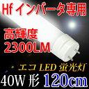 LED蛍光灯 40w形 Hfインバータ式専用 Hf32Wランプ交換用 120cm 昼白色 120BG1-D