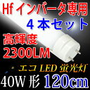 LED蛍光灯 40w形 Hfインバータ式器具専用工事不要 4本セット 昼白色 120BG1-D-4set