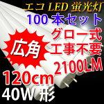 led蛍光灯40w形100本セット送料無料グロー式工事不要2100LM広角300度照射直管120cm昼光色昼白色白色色選択[TUBE-120P-X-100set]