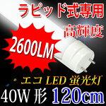 led蛍光灯40w形ラピッド安定器専用工事不要高輝度2600LM180度照射直管120cm昼白色[TUBE-120RAW]