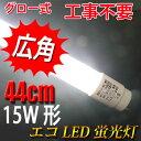 [ポイント最大11倍]led蛍光灯 15w形 グロー式工事不要 広角300度照射 直管 436mm 色選択 [TUBE-44P-X]