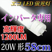 LED蛍光灯20w形インバータ器具工事不要58cm昼白色送料無料60BG1-D