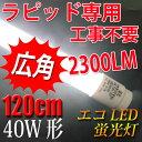 LED蛍光灯 40w型ラピッド式器具専用工事不要 120cm 2300LM 広角300度 LED蛍光灯 40w型 LED 蛍光灯 40W 直管 昼白色 120P-RAW1