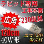 送料無料LED蛍光灯40w型ラピッド式器具専用LED蛍光灯40w形120cm2300LM昼白色LED蛍光灯40w型120P-RAK