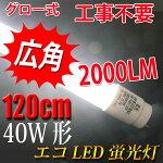 led蛍光灯40w形直管120cmグロー式工事不要広角320度ガラスタイプ昼白色[TUBE-120PB]