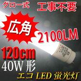 [ポイント最大11倍]led蛍光灯 40w形 直管 広角300度 120cm グロー式工事不要LED蛍光灯 40W型 LED 蛍光灯 40W型 昼光色/昼白色/白色 色選択 [TUBE-120P-X]