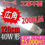 led蛍光灯40w形直管120cmグロー式工事不要LED蛍光灯LED蛍光灯昼光色昼白色など色選択[TUBE-120P-X]
