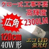 led蛍光灯 40W 直管 高輝度2300LM 広角300度グロー式工事不要 led蛍光灯 40w型 led 蛍光灯 40w形 led 蛍光灯 40w 直管 120cm 色選択 [TUBE-120PA-X]